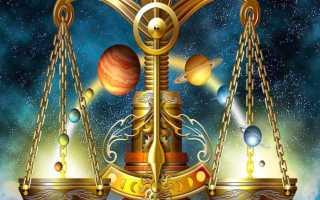 Весы, рожденные в год Петуха: гороскоп
