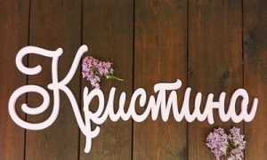 Значение имени Кристина, судьба и характер девочки