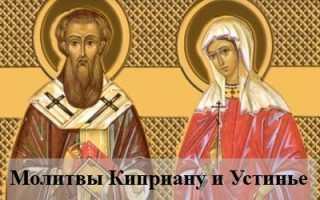 Молитвы от порчи, сглаза и колдовства Киприану и Устинье — краткая и полная версии