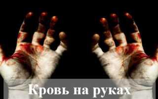 К чему снится кровь на руках по известным сонникам