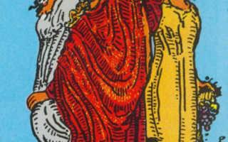 Тройка Кубков: значение карты Таро в любви, отношениях и работе