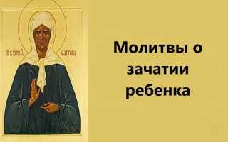 Сильные молитвы о зачатии ребенка Господу, Богородице и святым