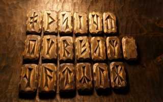 Описание славянских рун: значение, толкование и применение