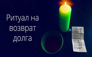 Сильные молитвы и ритуалы на возврат денежных долгов