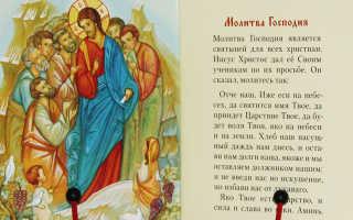 Самые сильные молитвы и псалмы о помощи в трудной ситуации
