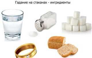 Гадание на четырёх стаканах с солью, хлебом, сахаром и кольцом