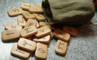 Рунические ставы и формулы: значение, описание и толкование