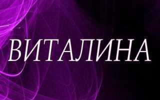 Виталина: значение имени, характер и судьба
