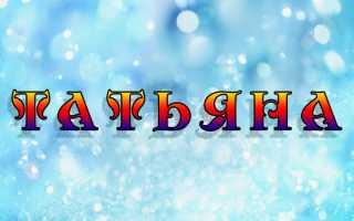Татьяна: значение имени, судьба и характер