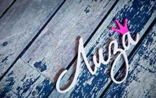 Значение имени Лиза: происхождение, характер, судьба