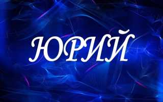 Имя Юрий: значение и влияние на судьбу и характер