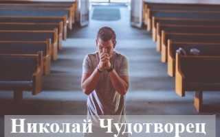 Сильная молитва к Николаю Чудотворцу, изменяющая судьбу