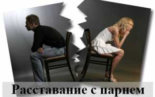 К чему снится расставание с парнем?
