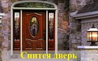 Что предвещает ночное видение, в котором снится дверь?