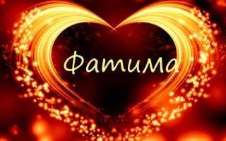 Значение имени Фатима, ее судьба и характер