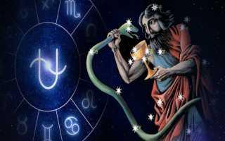 Змееносец — 13-й знак Зодиака: даты, характеристика