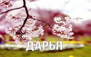 Значение имени Дарья и судьба для девочки и женщины