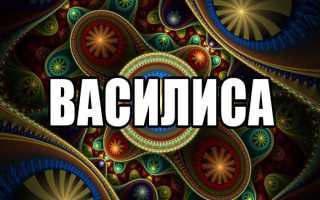 Василиса: значение имени, характер и судьба