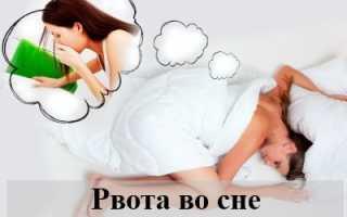 Рвота во сне: толкование по разным сонникам