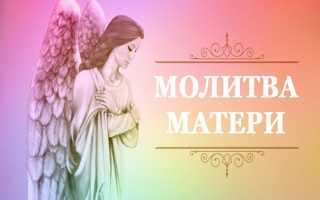Молитвы матери о беременной дочери, о рождении здорового ребенка: Богородице, Матроне Московской