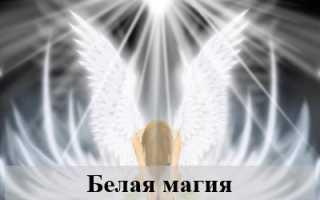 Белая магия для начинающих: ритуалы и обряды на все случаи жизни