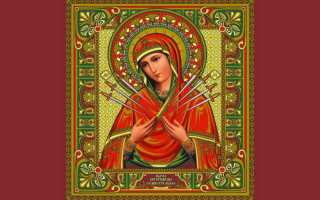 Молитва Семистрельной Божьей Матери «Умягчение злых сердец»: от чего она помогает и защищает?