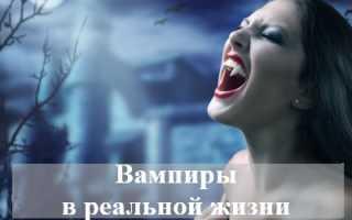 Вампиры в реальной жизни — доказательства существования