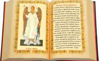 Молитва Ангелу Хранителю: на каждый день и на все случаи жизни