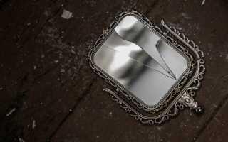 К чему разбивается зеркало и что делать, чтобы отвести беду?