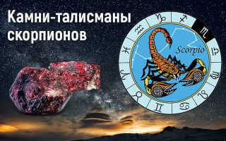 Камни для Скорпиона: талисман по дате рождения