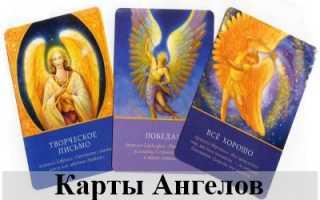 Как гадать на картах Ангелов: правила, расклады и толкование