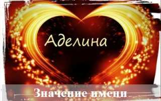 Значение имени Аделина, особенности характера и судьбы