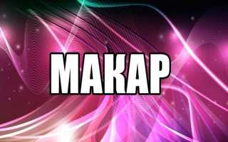 Имя Макар — значение, черты характера, судьба