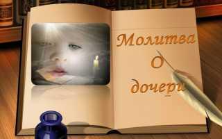 Чудодейственные молитвы матери о дочери на все случаи жизни
