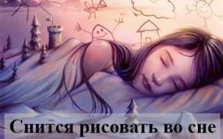 К чему снится рисовать во сне: наиболее полное толкование для мужчины и женщины