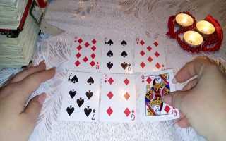 Простые гадания на игральных картах — расклады на будущее и любовь