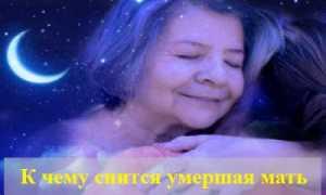 К чему снится умершая мать живой?