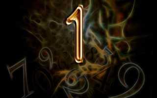 Что означает цифра 1 в нумерологии: влияние на характер и судьбу