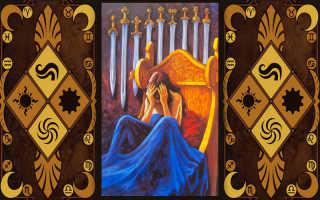 Аркан 9 Мечей: значение карты, толкование в раскладах на отношения, работу, обстоятельства