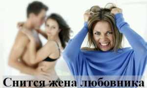 К чему снится жена любовника?
