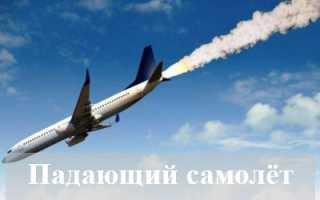 К чему снится падающий самолёт?