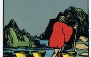 Расшифровка аркана 8 кубков: расклады на любовь и карьеру