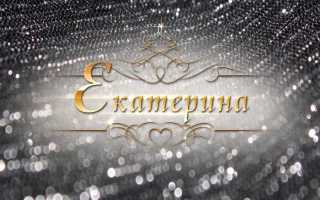Значение имени Екатерина: характер, любовь и судьба его обладательницы