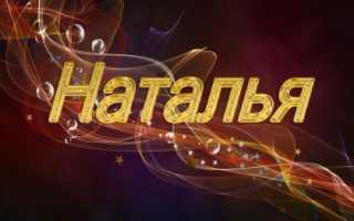 Значение имени Наталья — судьба и характер