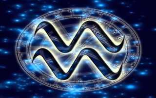 Описание и характеристика Знака зодиака Водолей