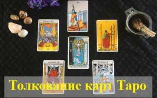 Значение и толкование сочетаний карт Таро при раскладах