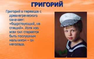 Григорий — значение имени, черты характера и судьба