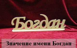 Значение имени Богдан — судьба и характер