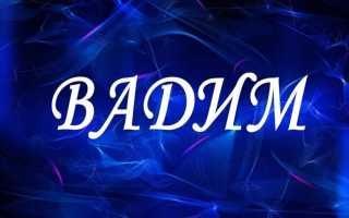 Имя Вадим: значение и влияние на характер