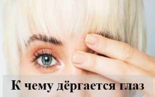 Народные приметы: к чему дёргается глаз